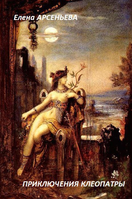 Приключения Клеопатры