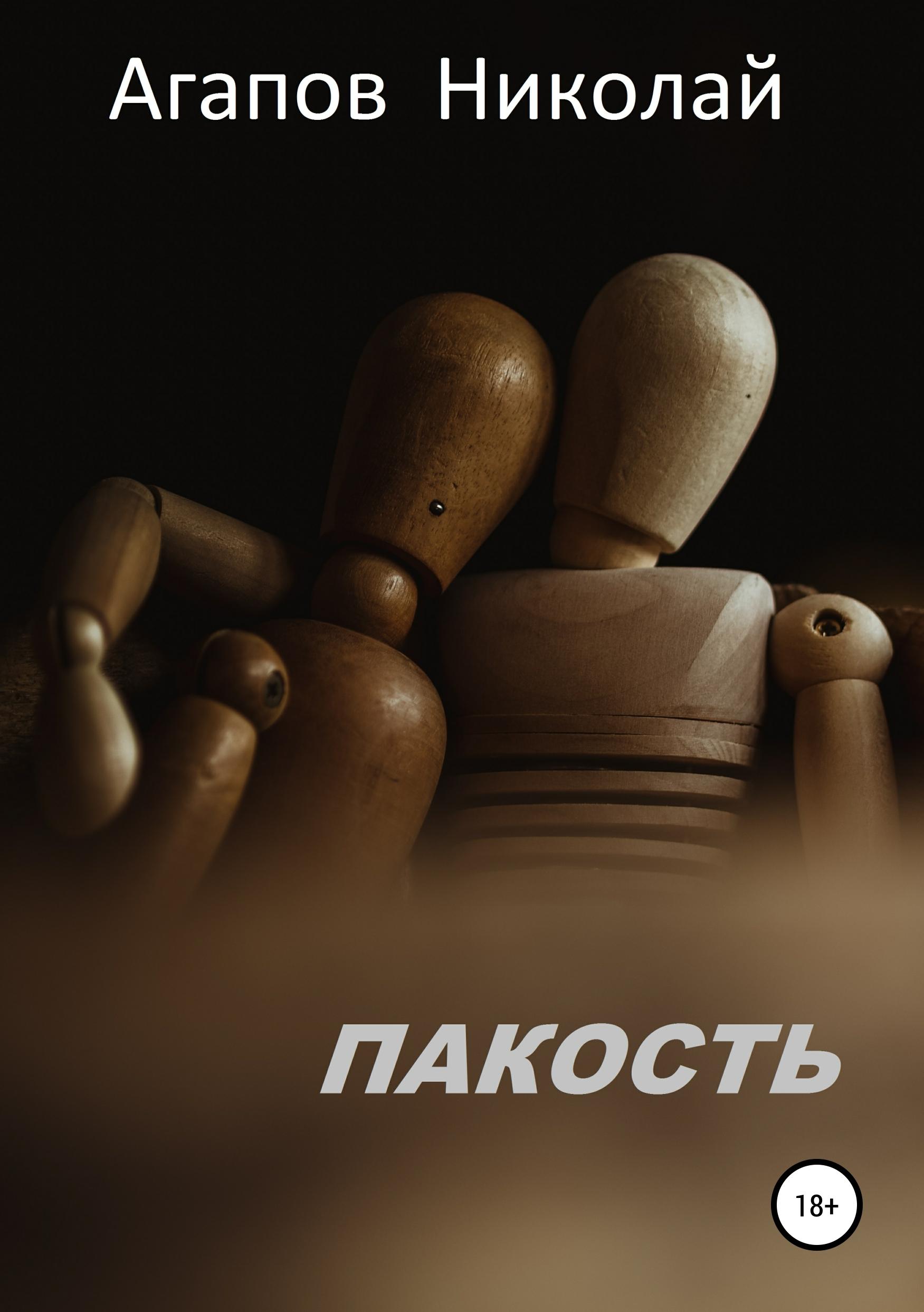 Николай Агапов Пакость