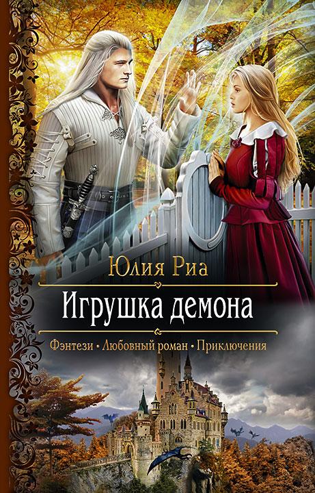 Юлия Риа Игрушка демона юлия рябинина избранница демона