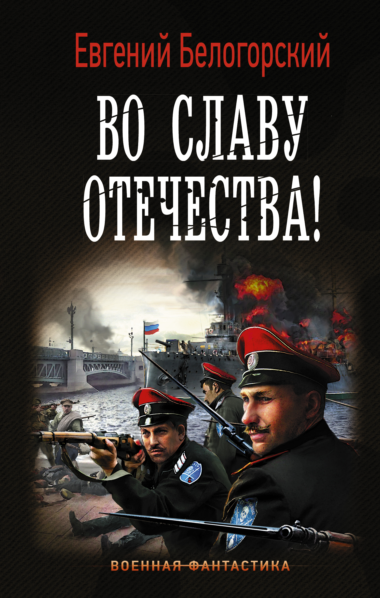 Евгений Белогорский Во славу Отечества! ирина стрелкова во славу отечества