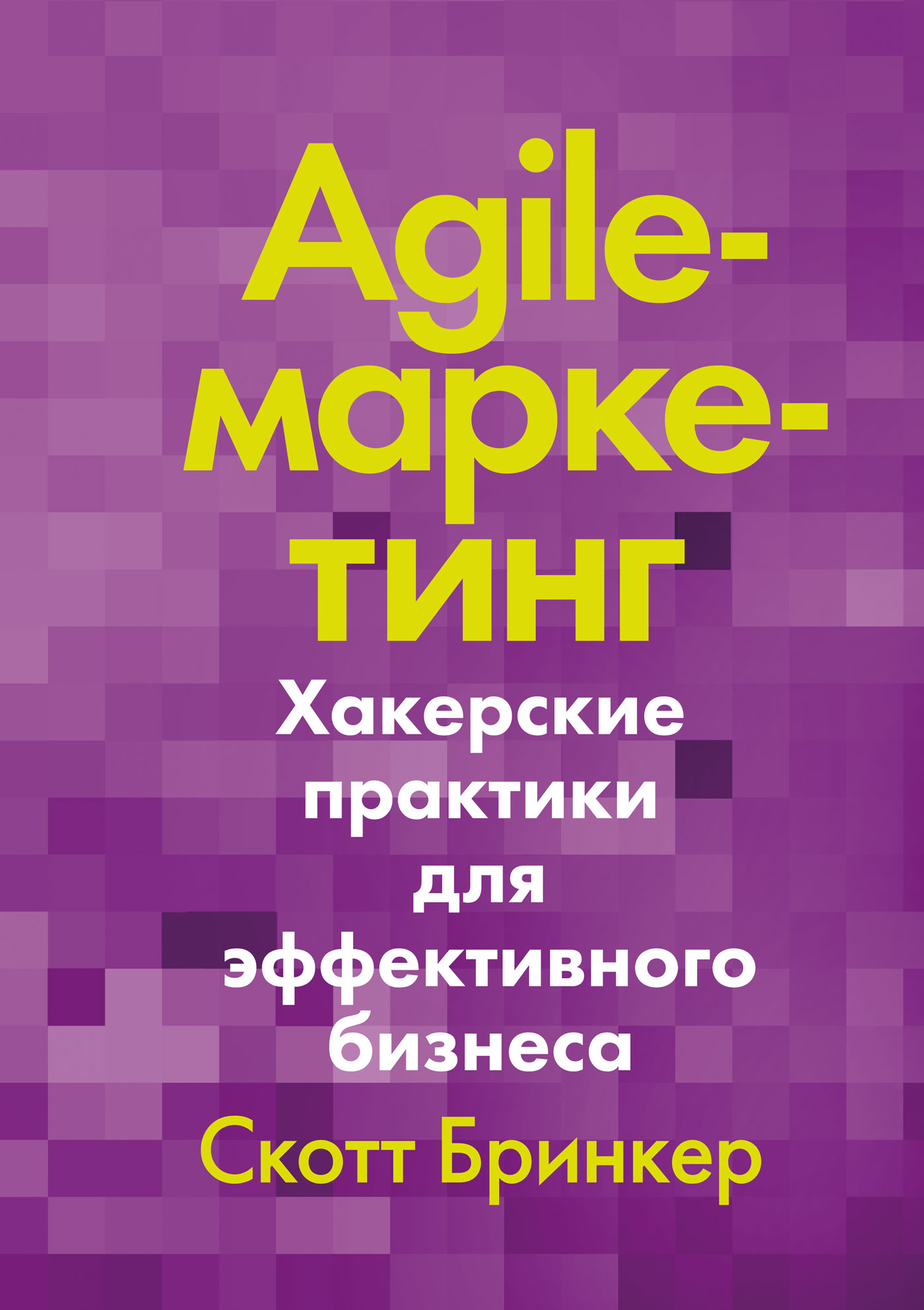 Обложка книги Agile-маркетинг
