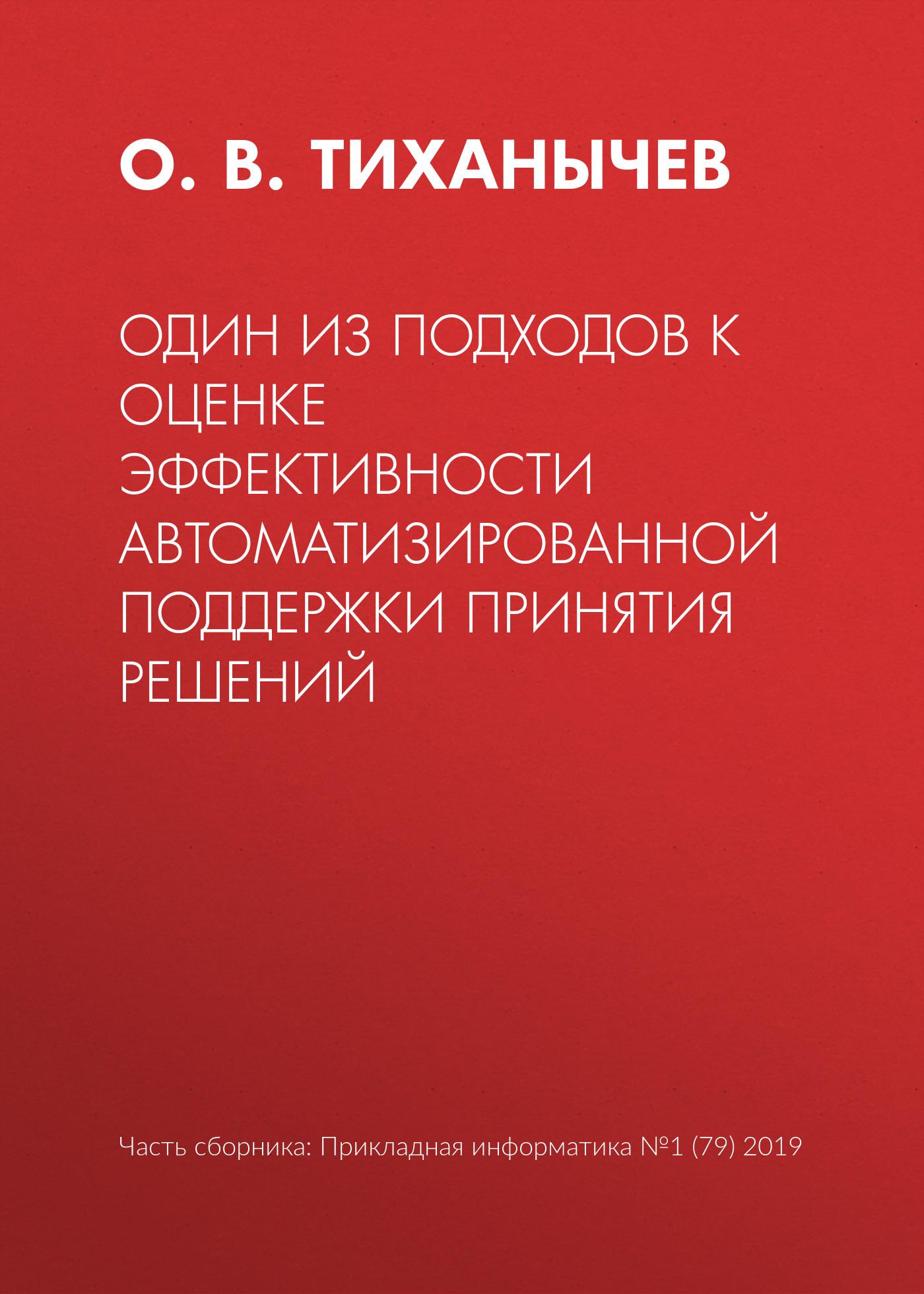 О. В. Тиханычев Один из подходов к оценке эффективности автоматизированной поддержки принятия решений