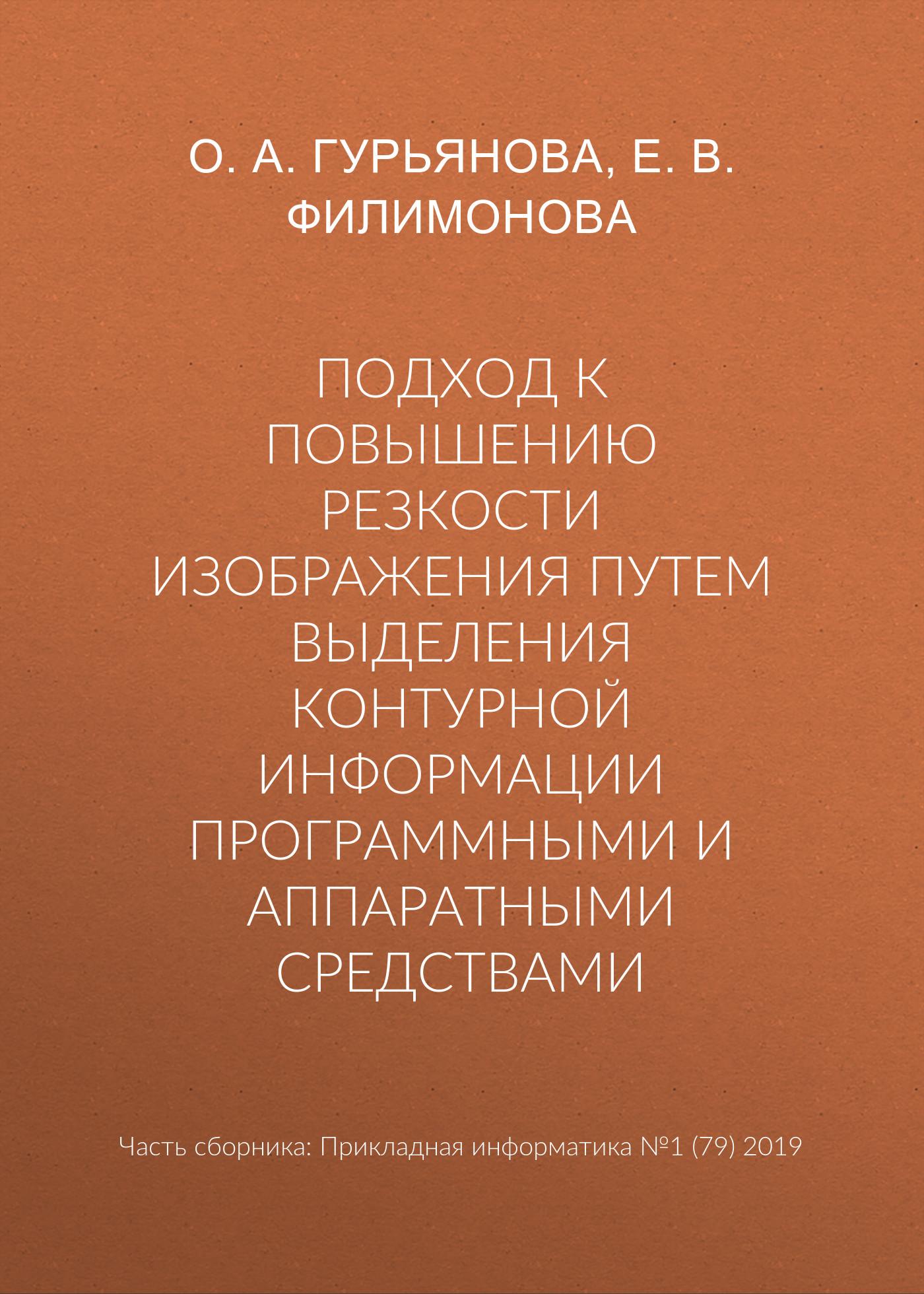 Е. В. Филимонова Подход к повышению резкости изображения путем выделения контурной информации программными и аппаратными средствами