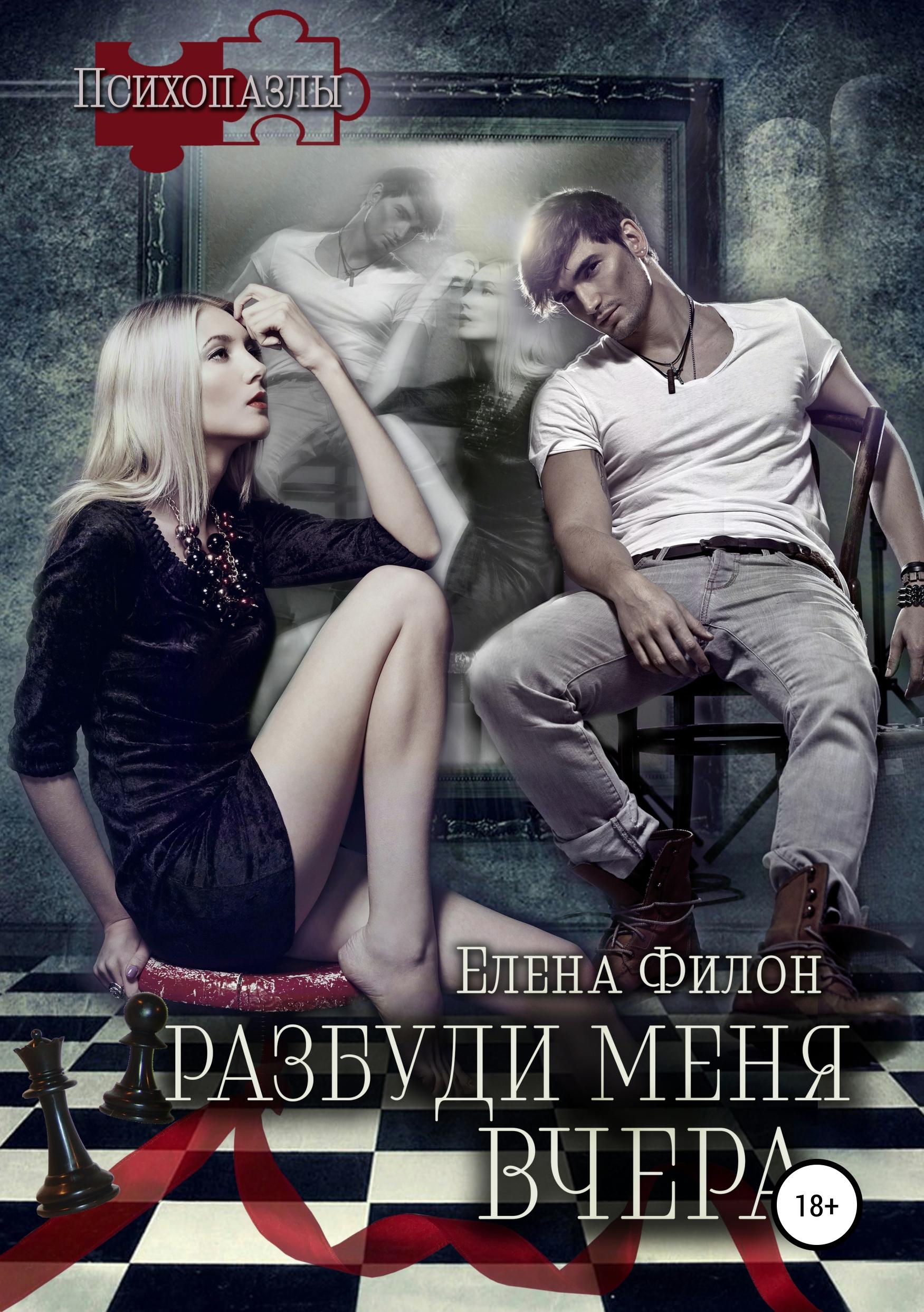 Елена Сергеевна Филон Разбуди меня вчера елена коротаева лисячьисны часть1