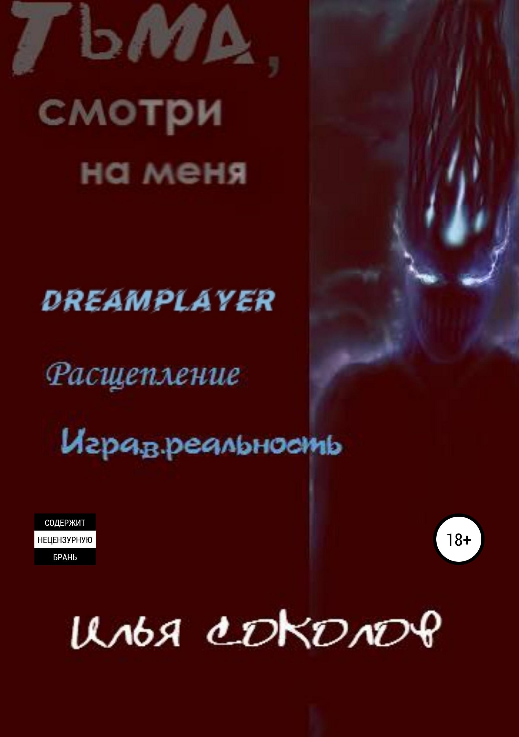 Илья Соколов Тьма, смотри на меня илья соколов маски ужаса