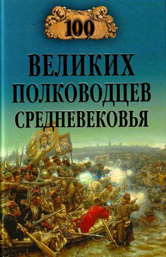 Алексей Шишов 100 великих полководцев Средневековья отсутствует крестовые походы