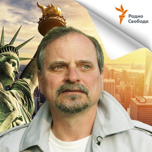 Александр Генис Чего ждет Америка от русской литературы? Гость «АЧ» - прозаик Татьяна Толстая