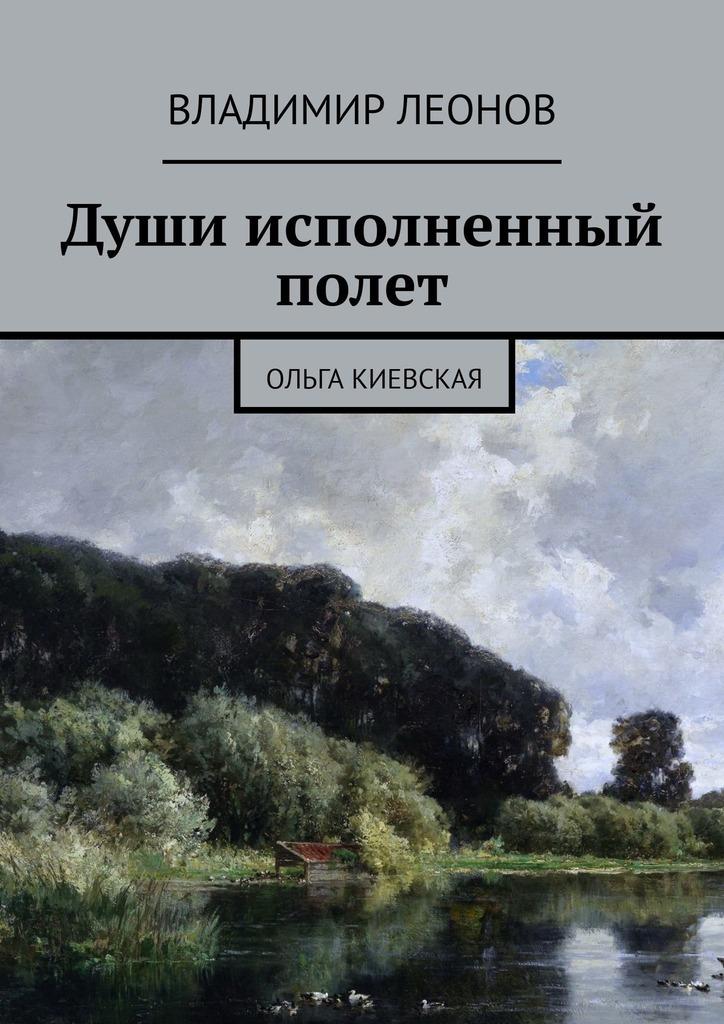 Владимир Леонов Души исполненный полет. Ольга Киевская ольга шеменева размышления