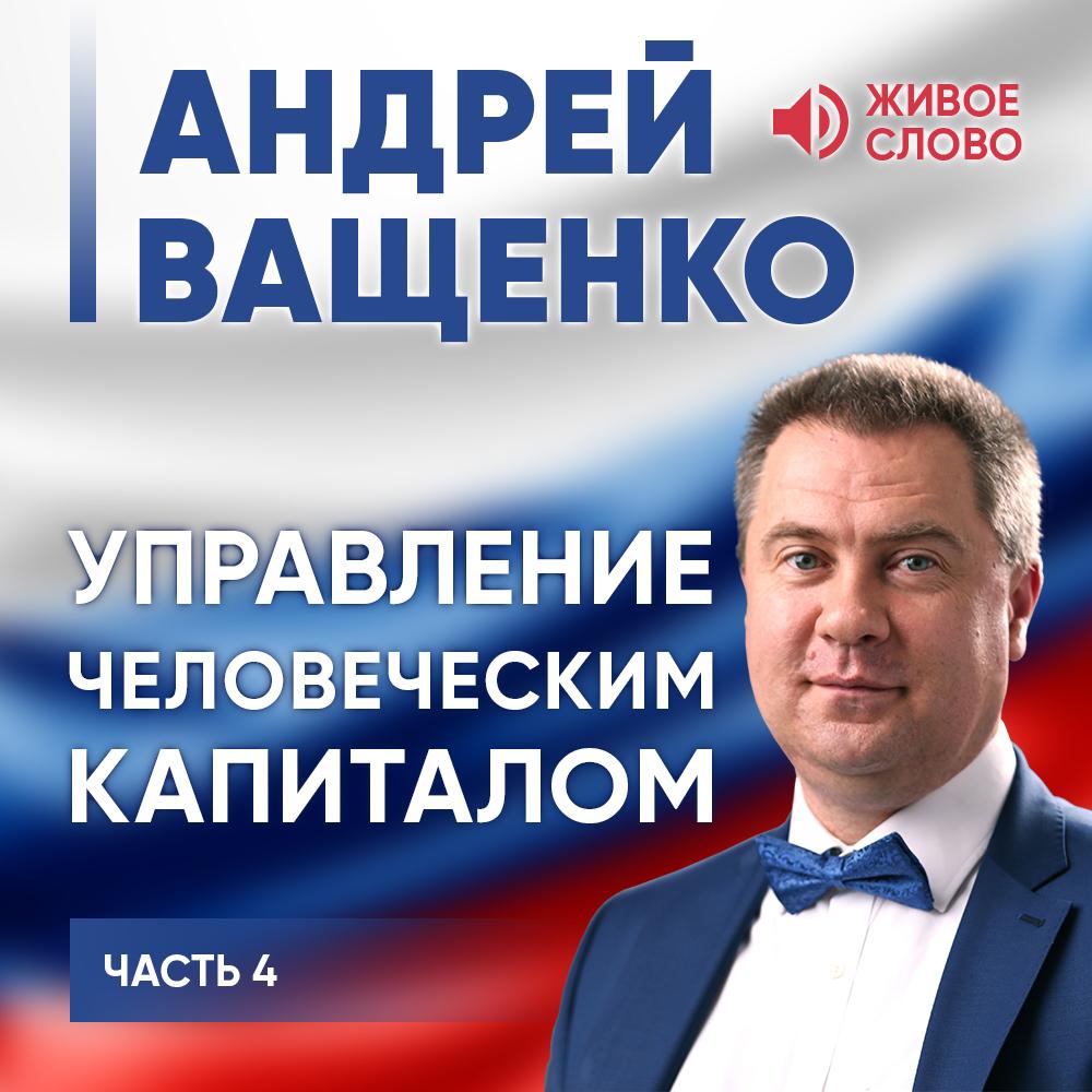 Андрей Ващенко Управление человеческим капиталом. Часть 4