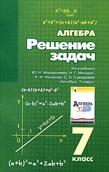 Отсутствует Решение задач из учебника Ю. Н. Макарычева, Н. Г. Миндюк, К. И. Нешкова, С. Б. Суворовой «Алгебра. 7 класс» н с никитина высшая алгебра теория и решения типовых задач isbn 978 5 9228 1848 3