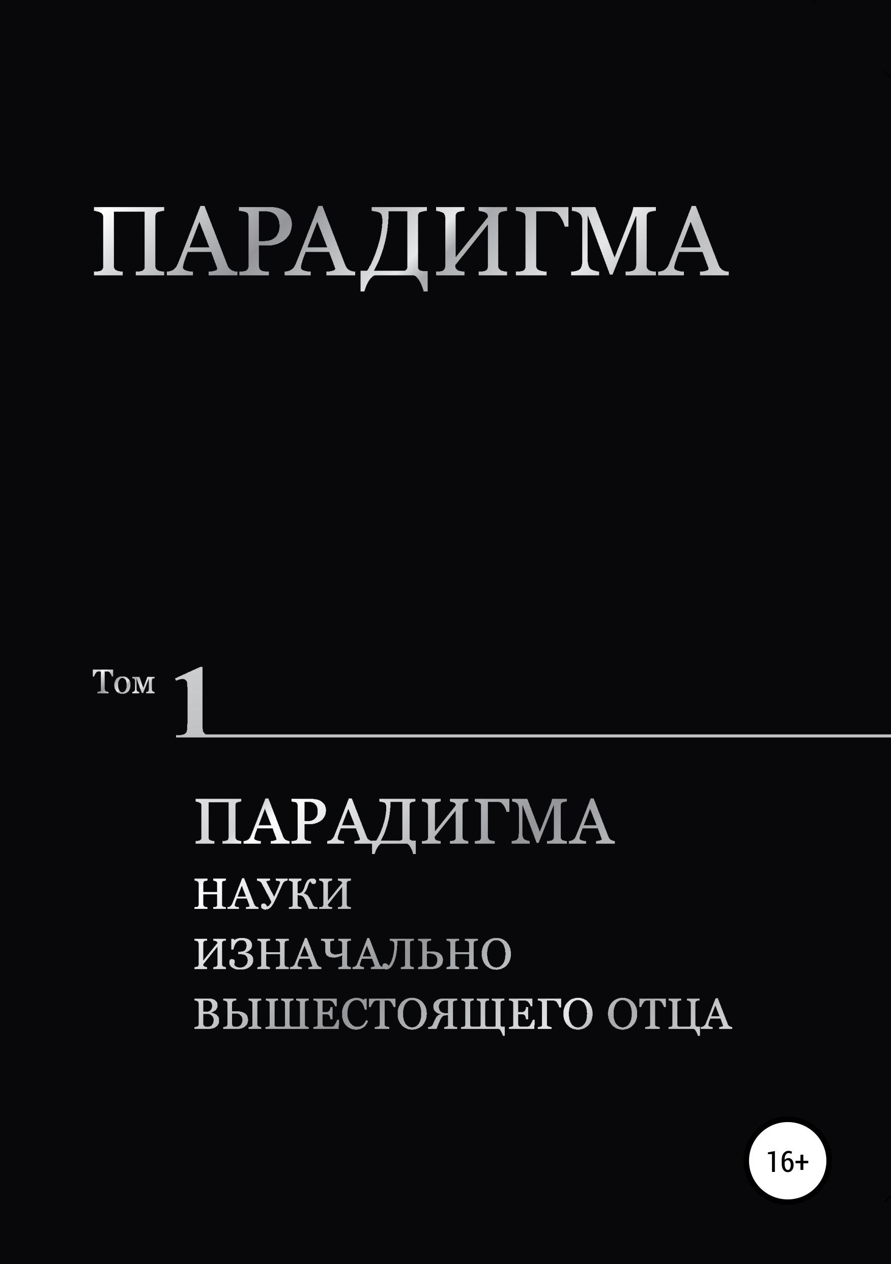 Виталий Александрович Сердюк Парадигма. Т. 1: Парадигма Науки Изначально Вышестоящего Отца