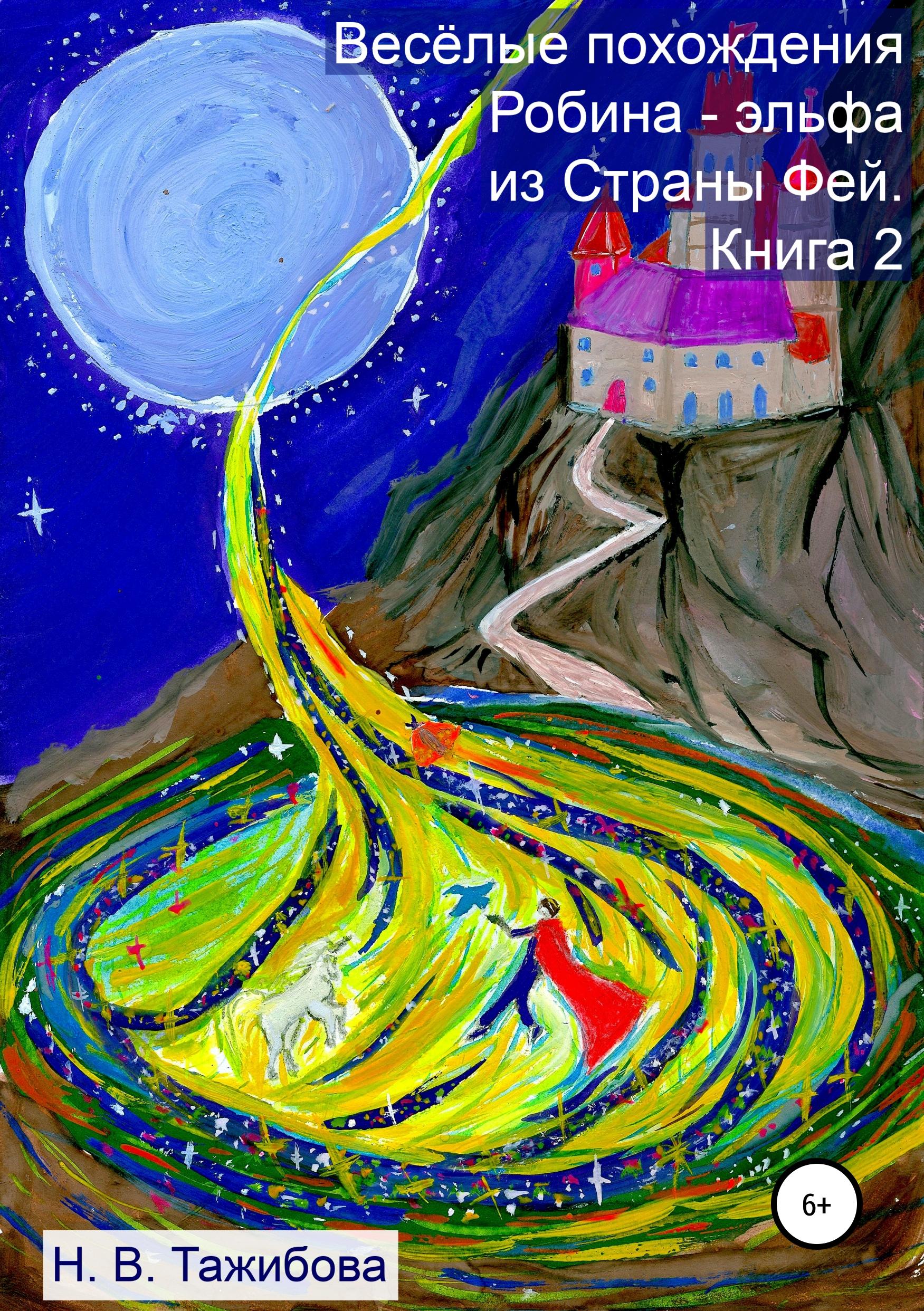 Наталия Викторовна Тажибова Весёлые похождения Робина – эльфа из Страны Фей. Книга 2