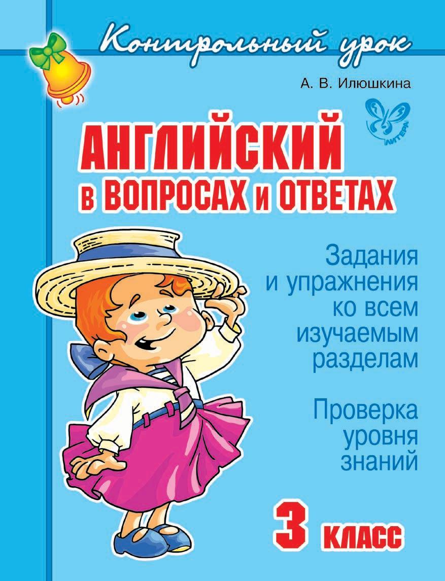А. В. Илюшкина Английский в вопросах и ответах. 3 класс