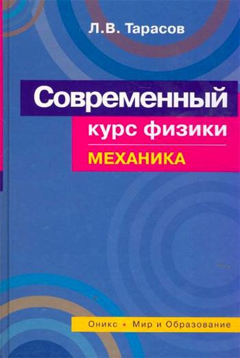Лев Тарасов «Современный курс физики. Механика»