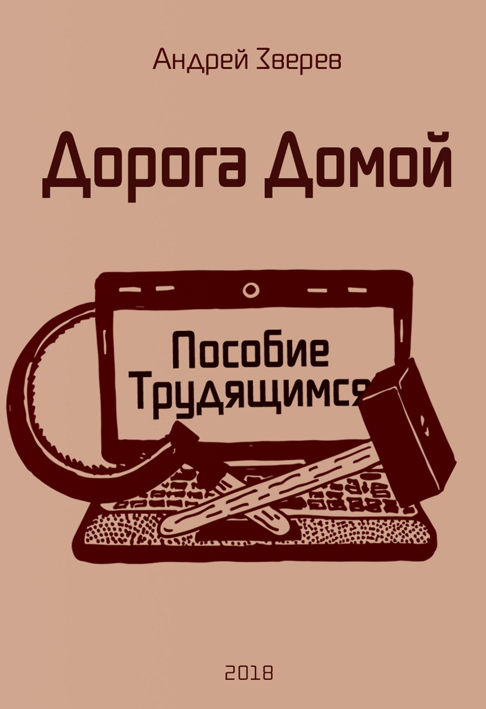 Обложка книги Дорога Домой (Пособие Трудящимся)