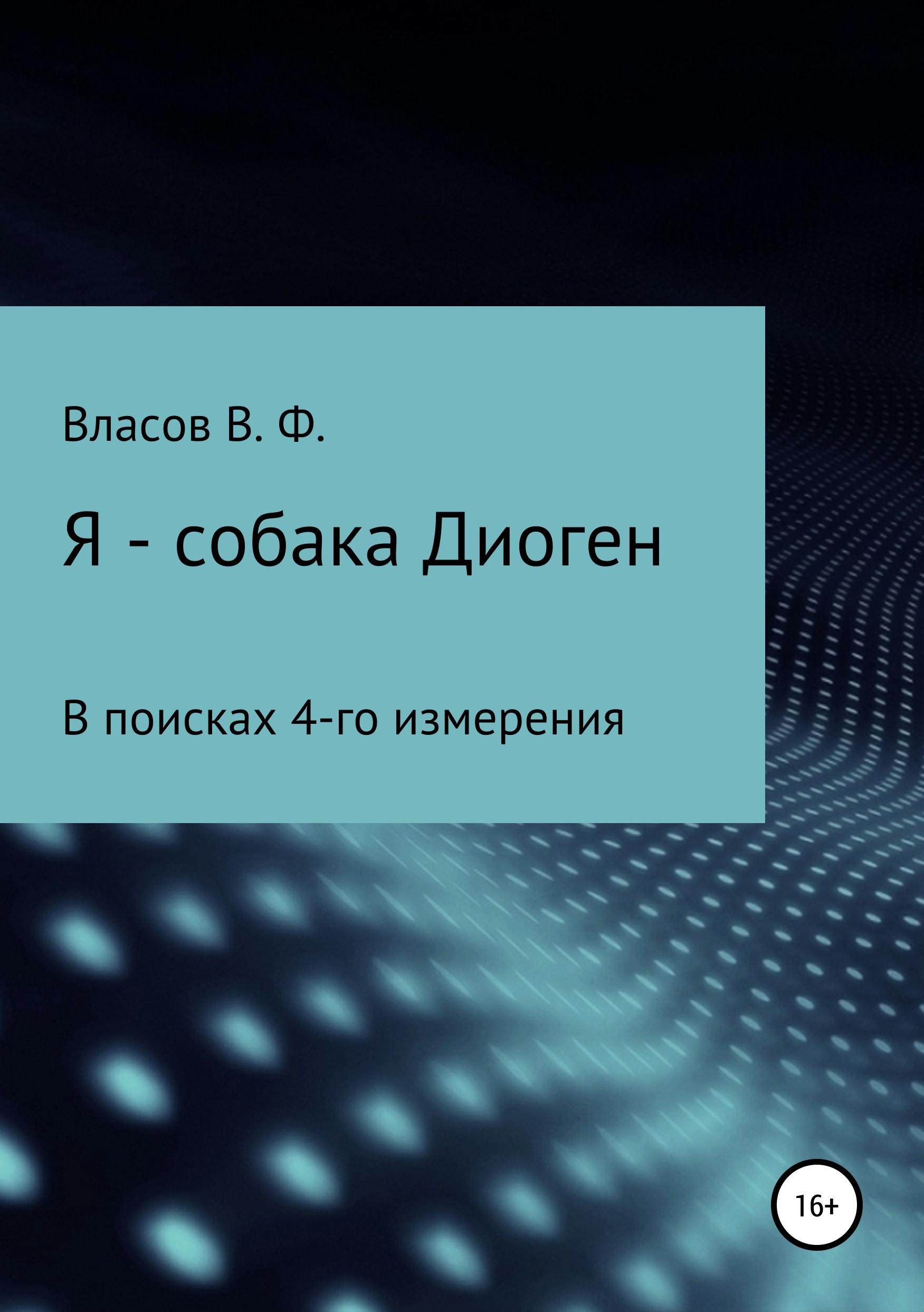 Владимир Фёдорович Власов Я – собака Диоген владимир фёдорович власов будда и моисей
