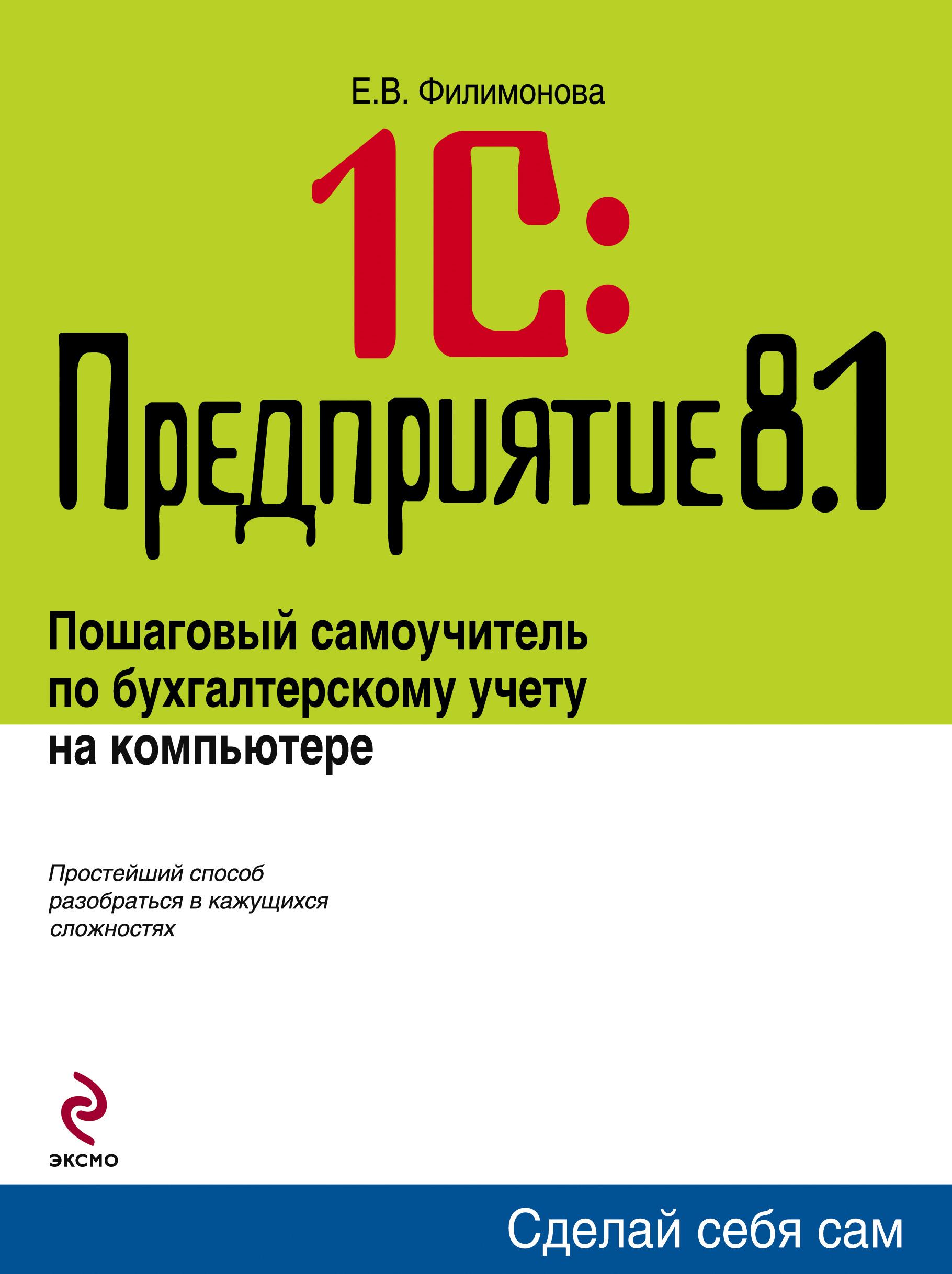 Елена Филимонова «1С: Предприятие 8.1. Управление торговлей. Пошаговый самоучитель по бухгалтерскому учету на компьютере»