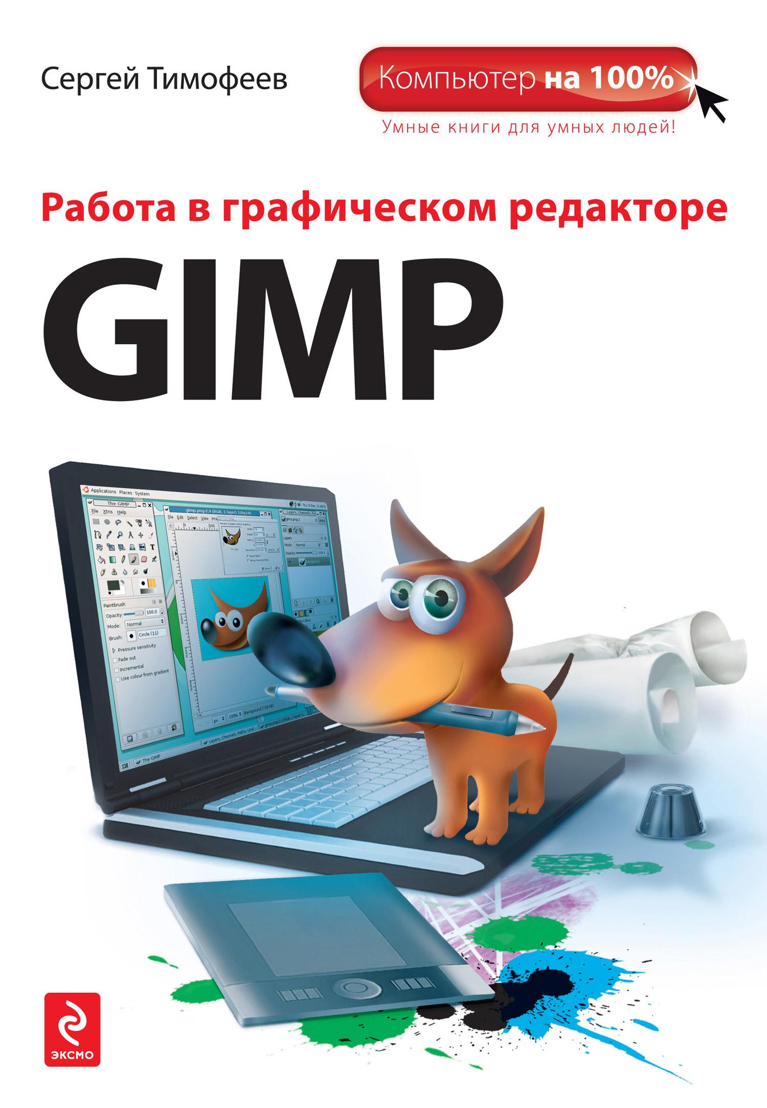 Сергей Тимофеев «Работа в графическом редакторе GIMP»