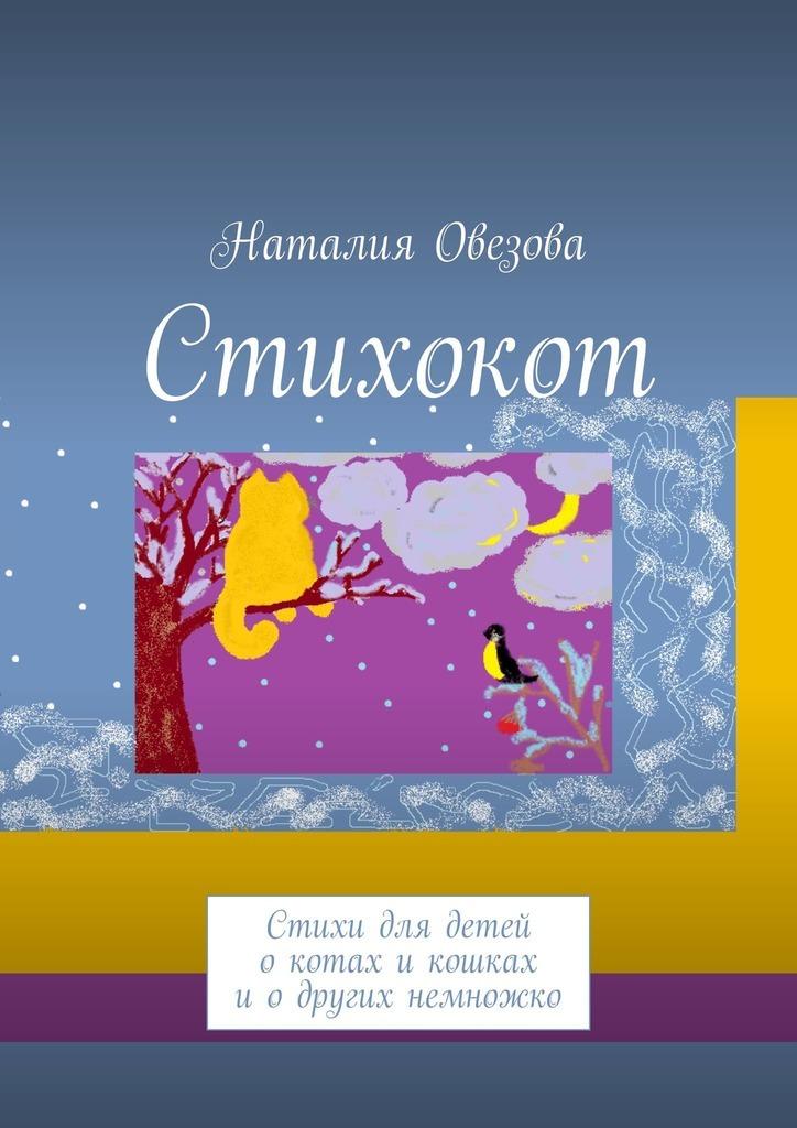 Наталия Овезова Стихокот. Стихи для детей о котах и кошках и о других немножко цена