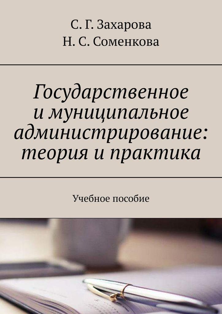С. Г. Захарова Государственное и муниципальное администрирование: теория и практика. Учебное пособие