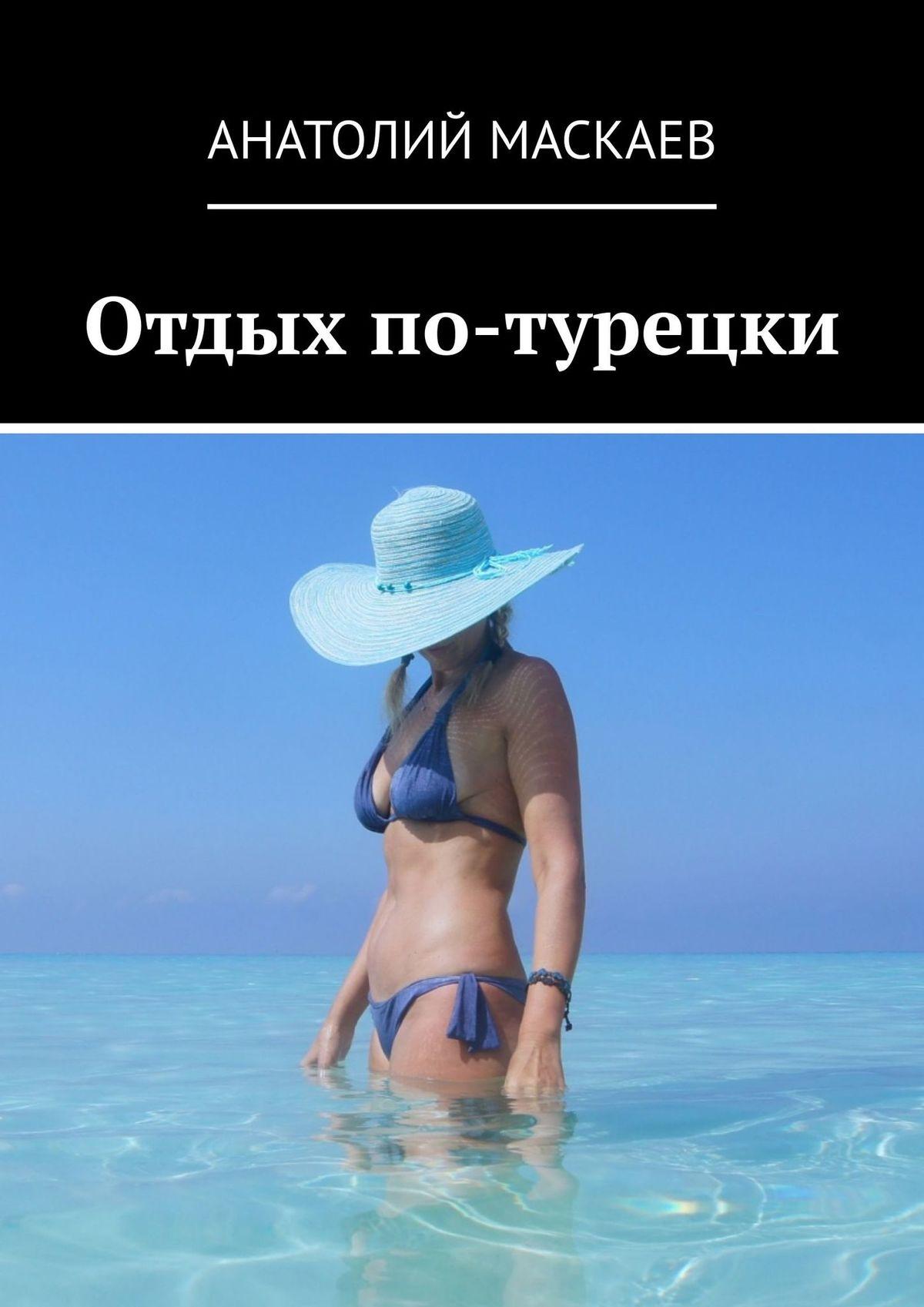 Анатолий Маскаев Отдых по-турецки