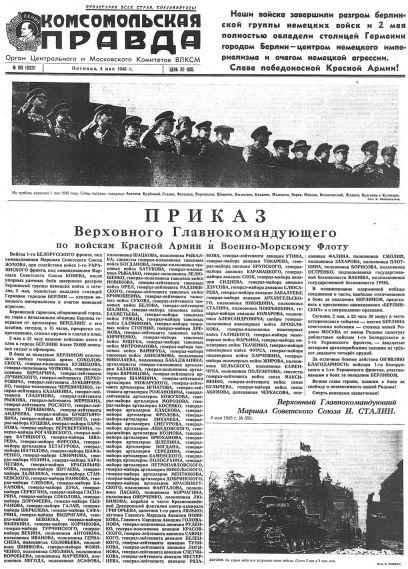 Газета «Комсомольская правда» № 103 от 04.05.1945 г. ( Отсутствует  )