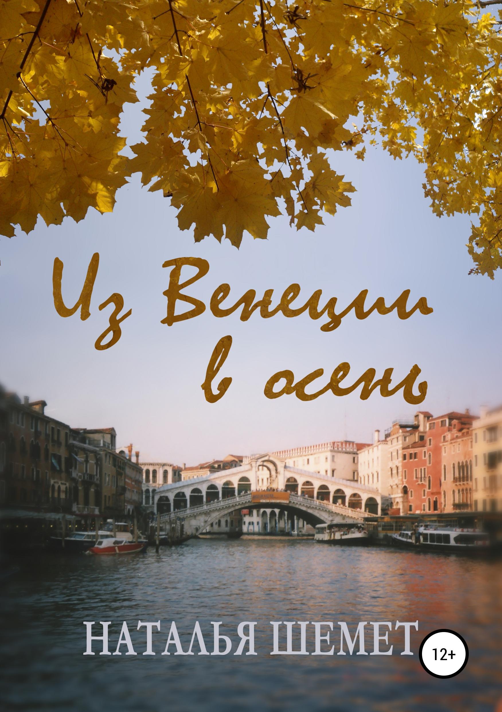 цены Наталья Шемет Из Венеции в осень
