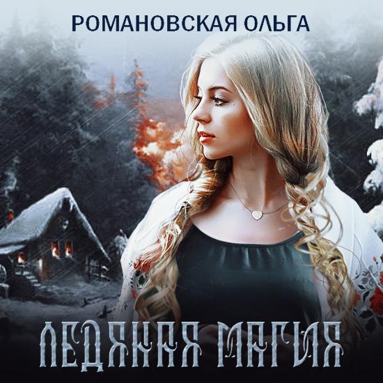 цена на Ольга Романовская Ледяная магия
