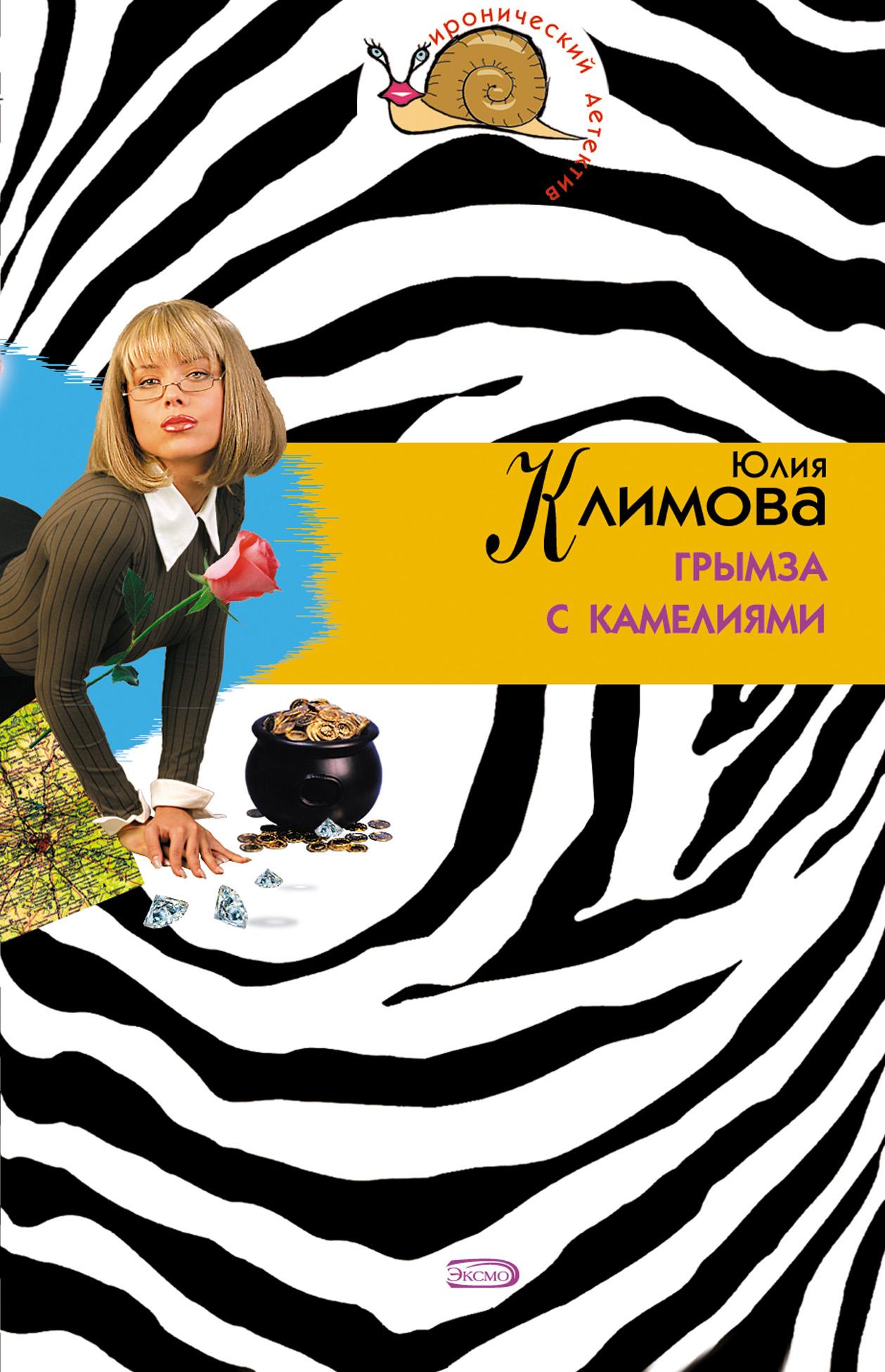 Грымза с камелиями ( Юлия Климова  )