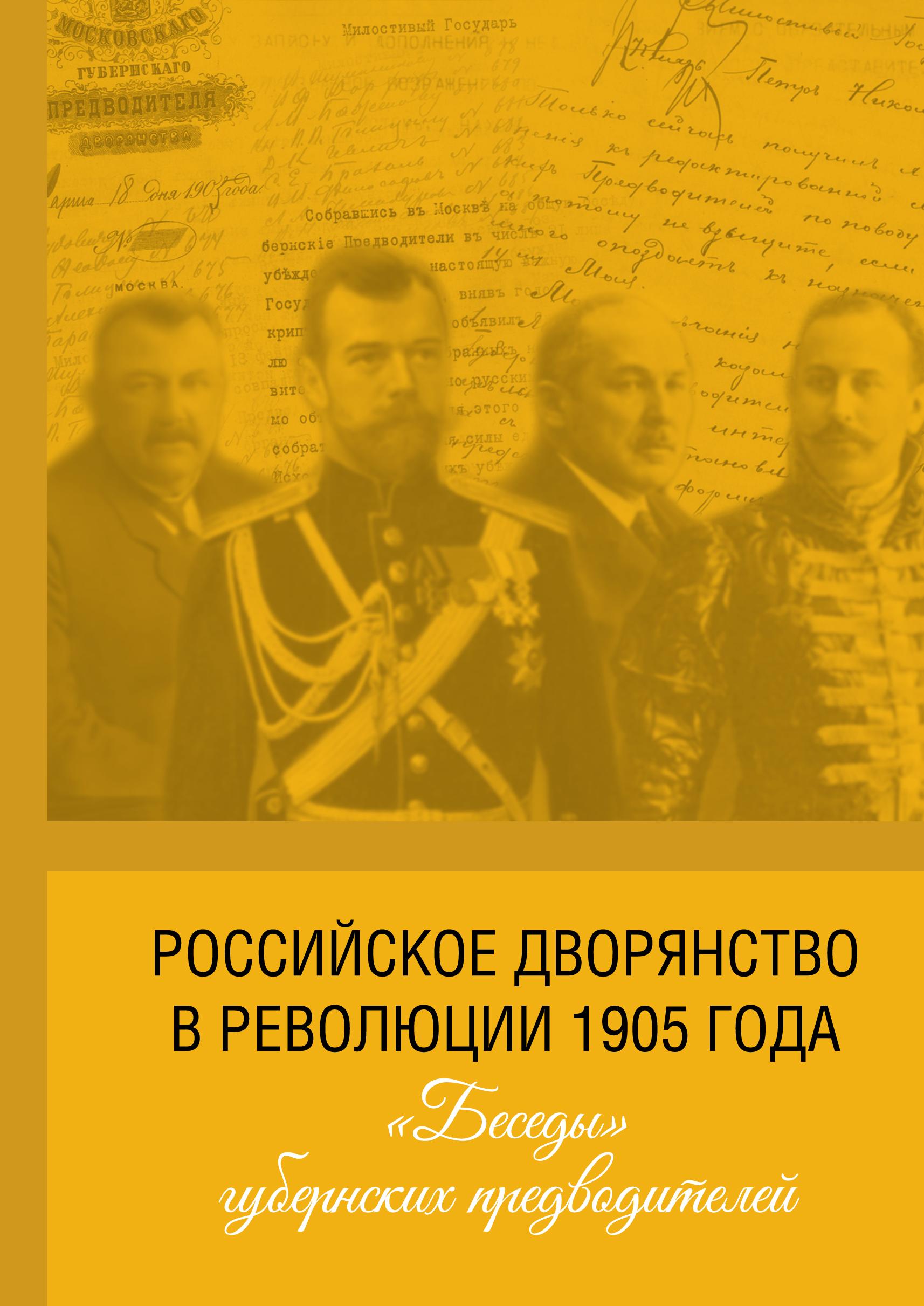 Отсутствует Российское дворянство в революции 1905 года: «Беседы» губернских предводителей 1985 80 летие революции 1905 г 5589кб квартблок