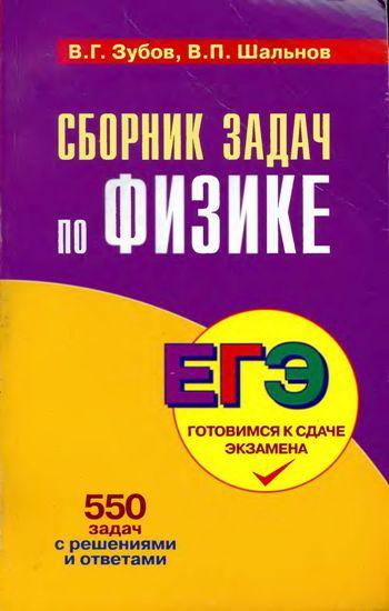 Виктор Зубов, Владимир Шальнов «Сборник задач по физике»