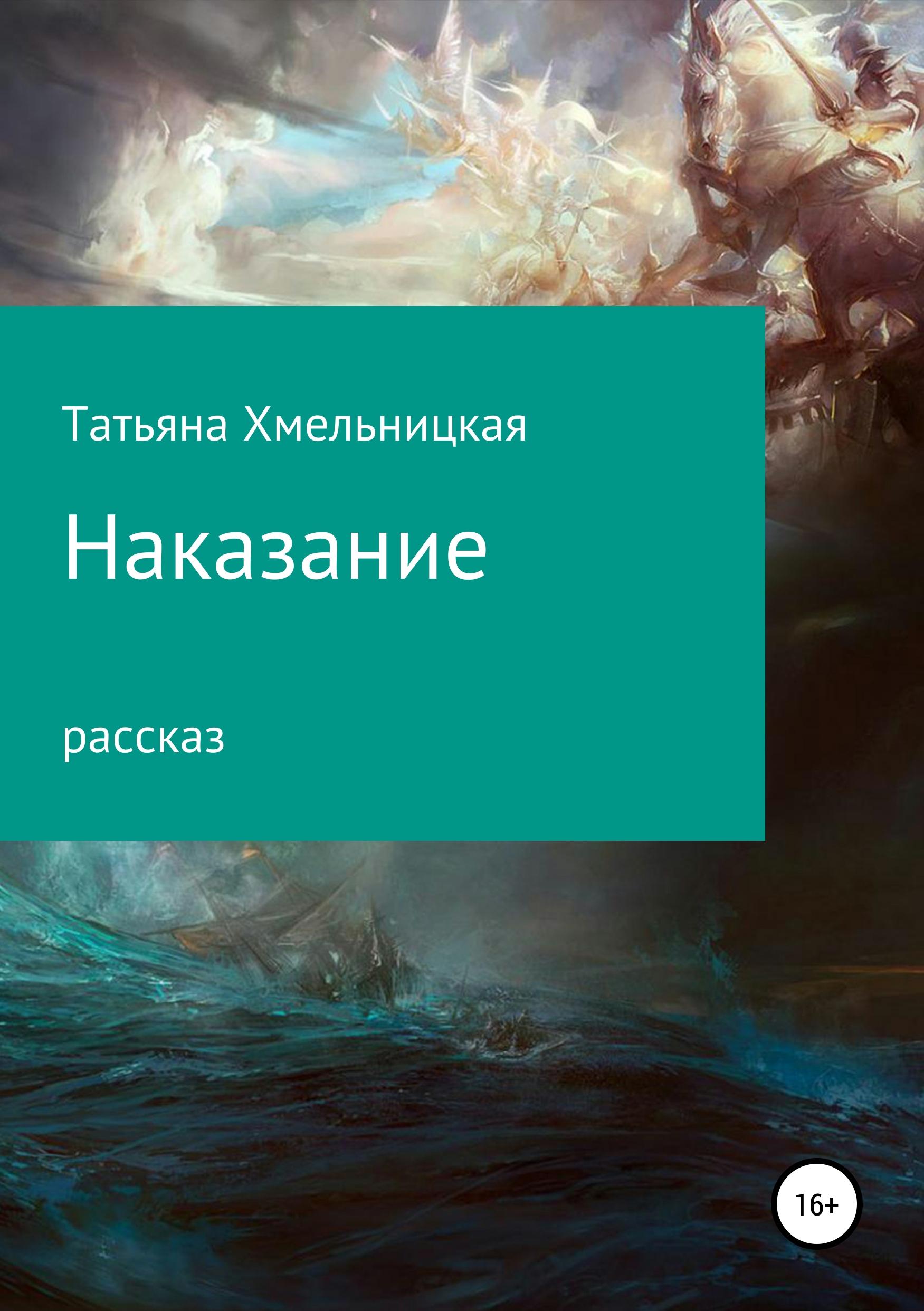 Татьяна Хмельницкая Наказание татьяна хмельницкая агент