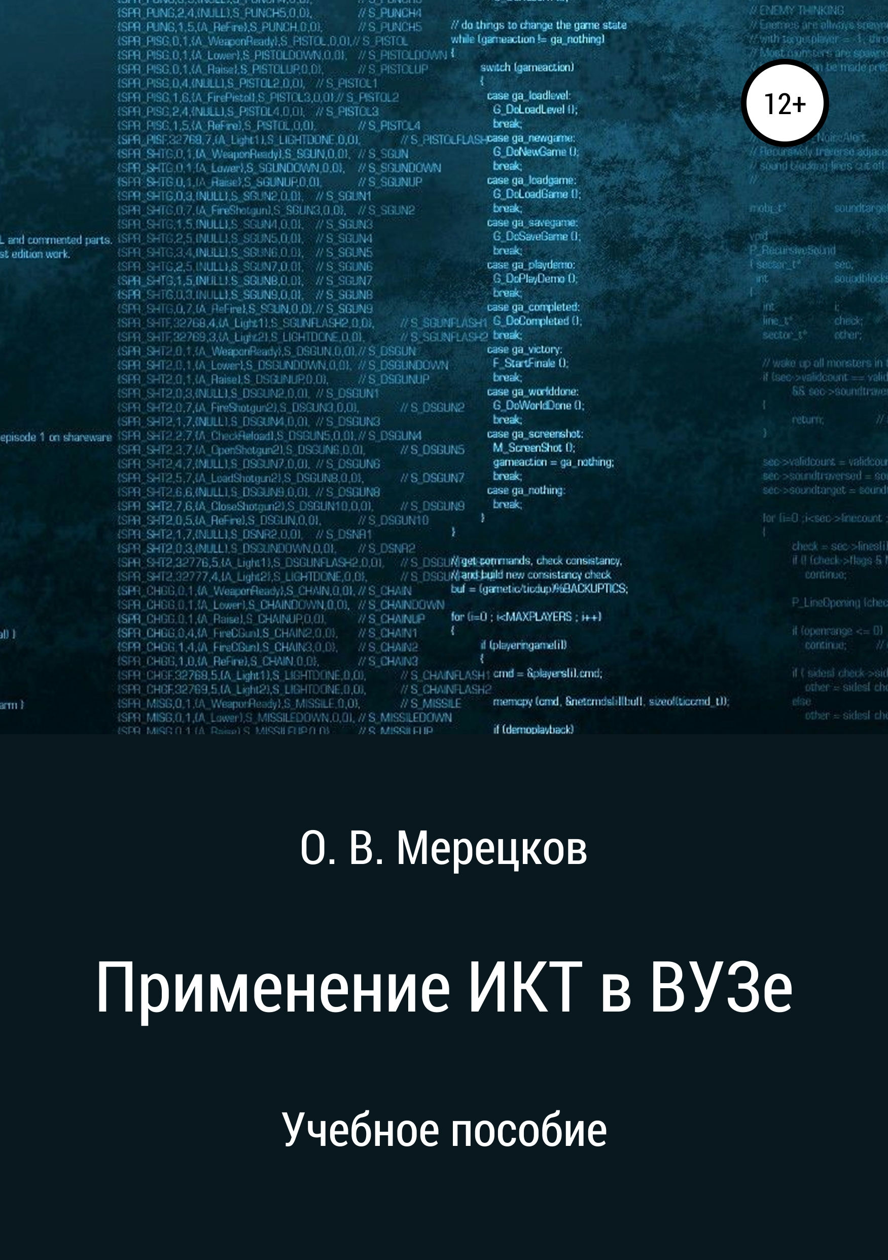 Олег Вадимович Мерецков Применение ИКТ в ВУЗе
