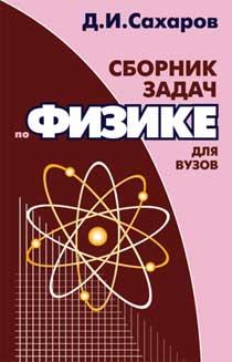 Дмитрий Сахаров «Сборник задач по физике для вузов»