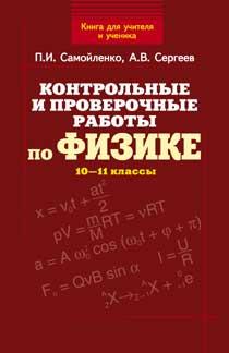 Петр Самойленко, Александр Сергеев «Контрольные и проверочные работы по физике. 10–11 классы»