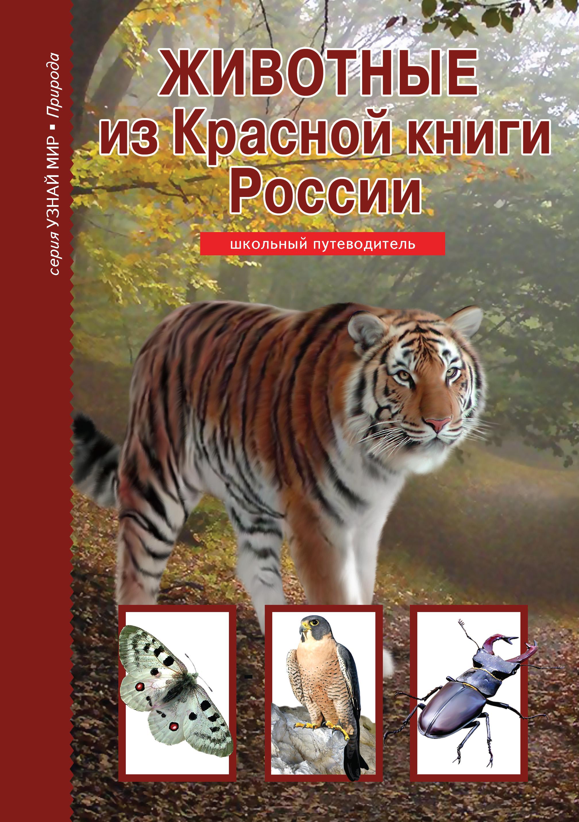 Юлия Дунаева Животные из Красной книги России 1985 животные красной книги 5658 5662 листы серия