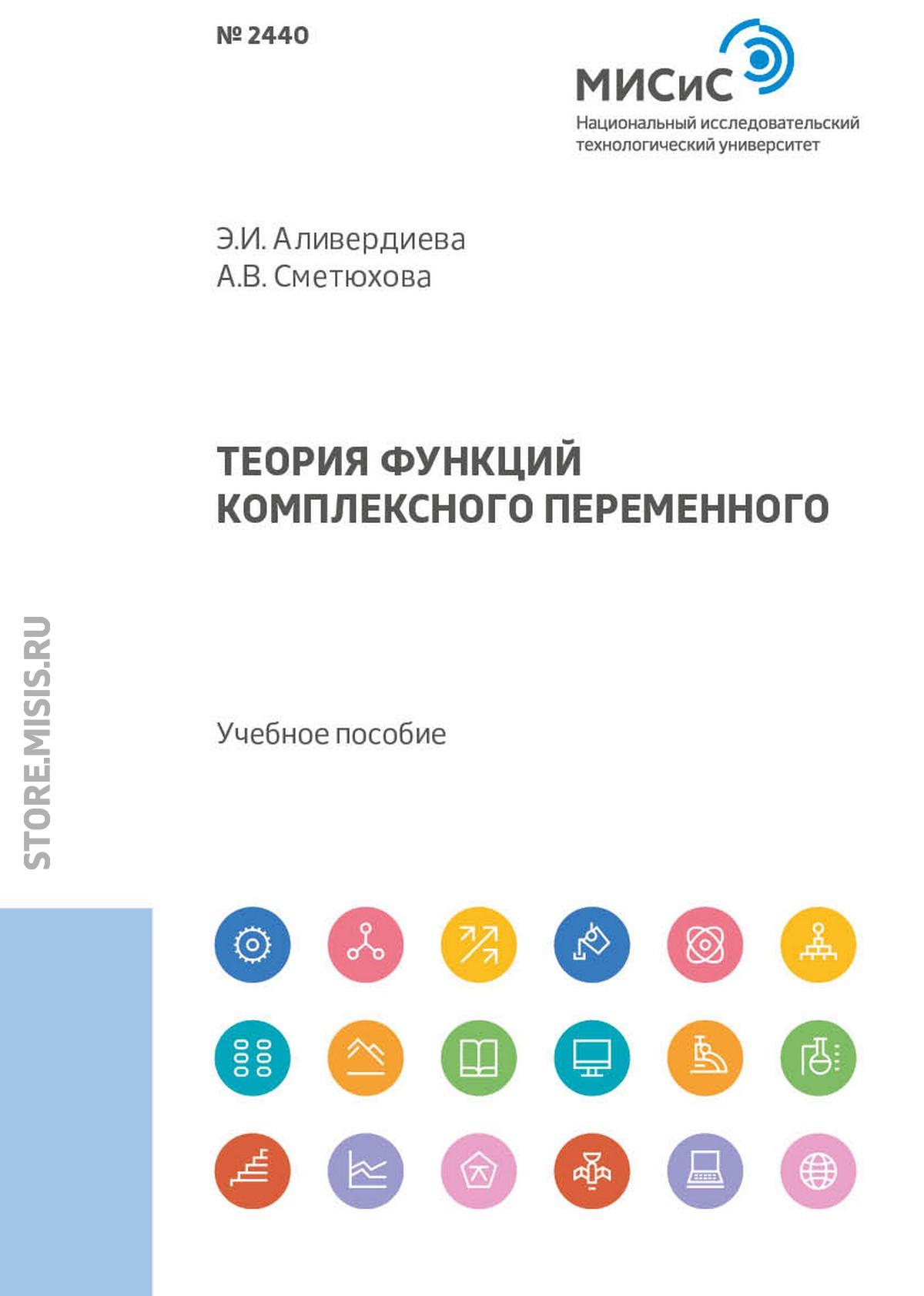 Э. И. Аливердиева Теория функций комплексного переменного недорого