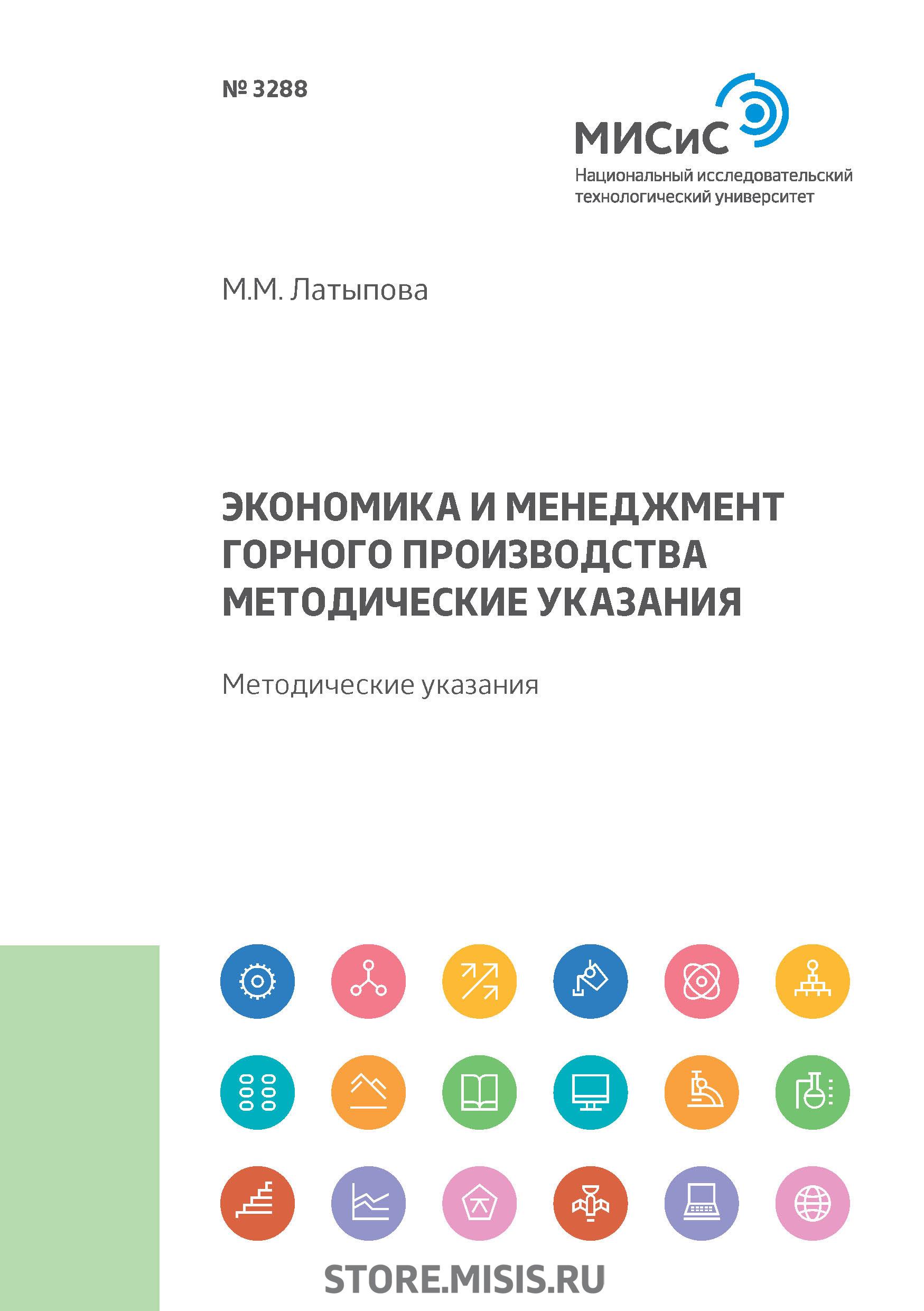 М. М. Латыпова Экономика и менеджмент горного производства