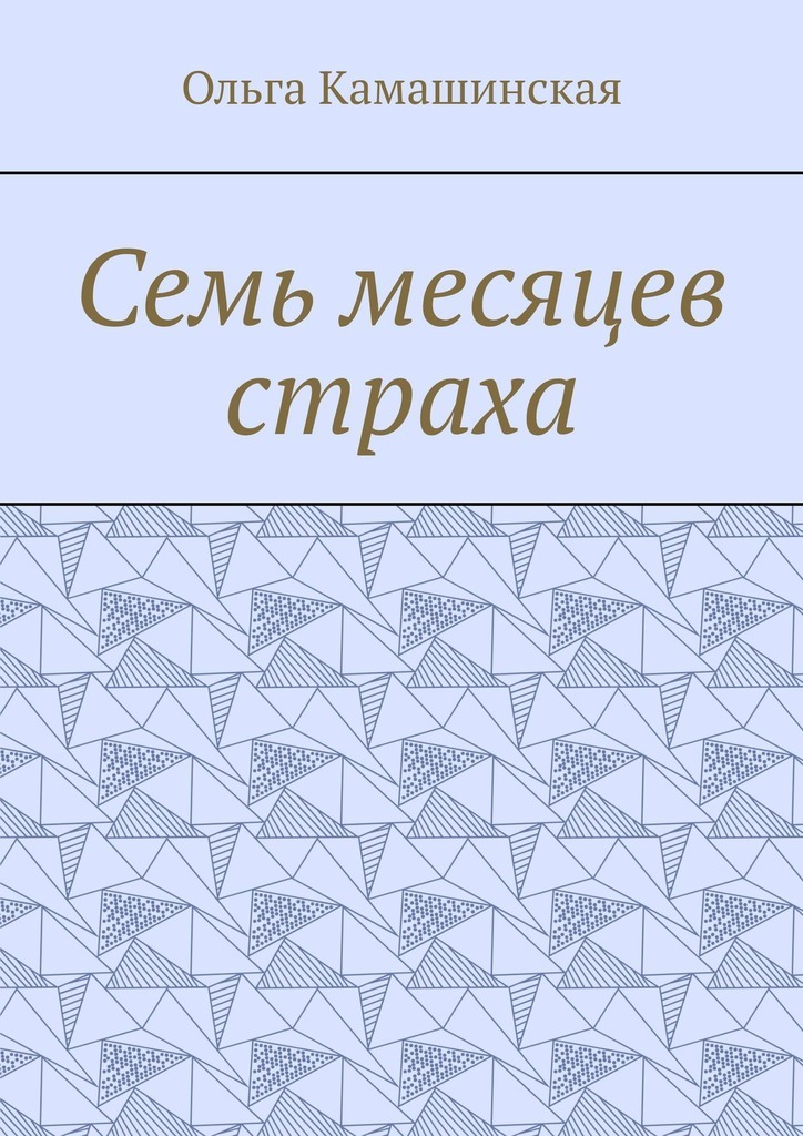 Ольга Камашинская Семь месяцев страха ольга камашинская дочь экстрасенса