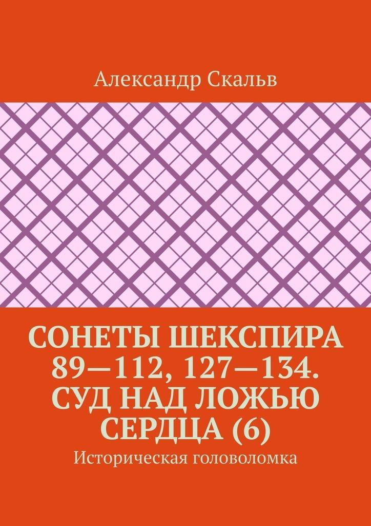 Сонеты Шекспира 89—112, 127—134. Суд над ложью сердца (6). Историческая головоломка