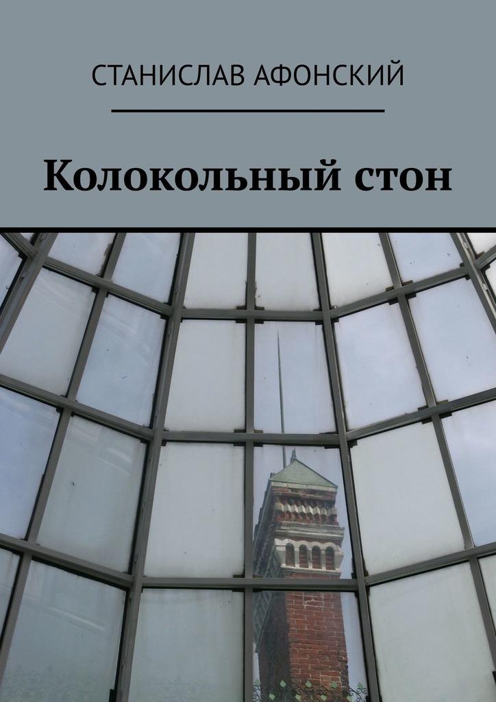 Станислав Афонский Колокольный стон