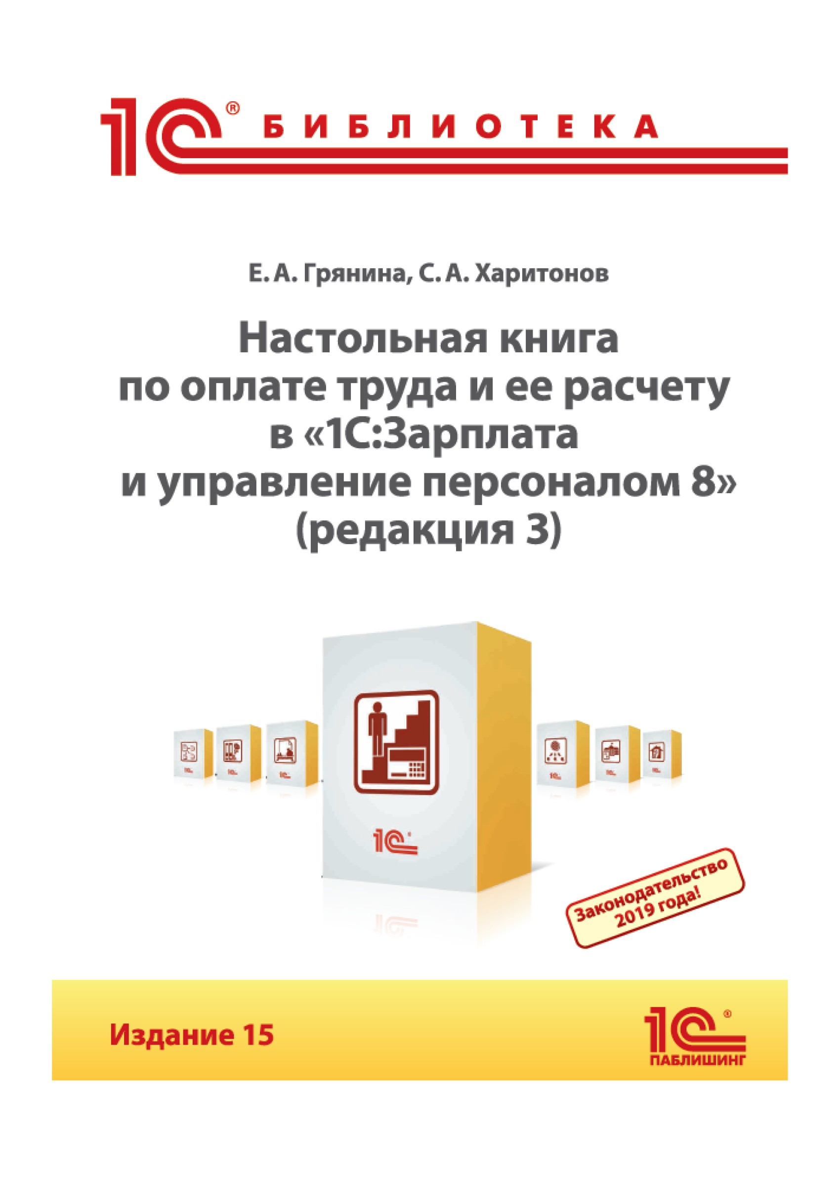 С. А. Харитонов Настольная книга по оплате труда и ее расчету в программе «1С:Зарплата и управление персоналом 8» (редакция 3) (+ epub)