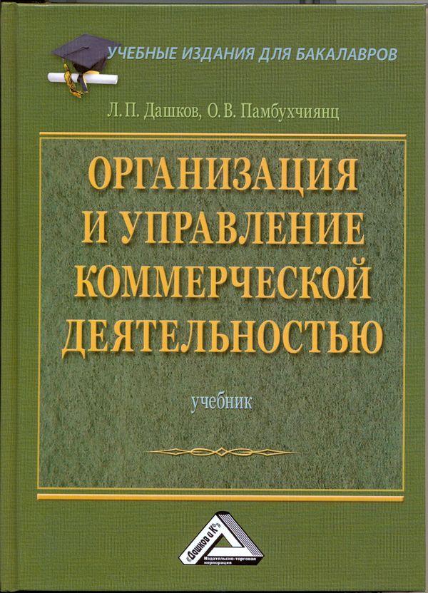 Обложка книги Организация и управление коммерческой деятельностью: Учебник для бакалавров