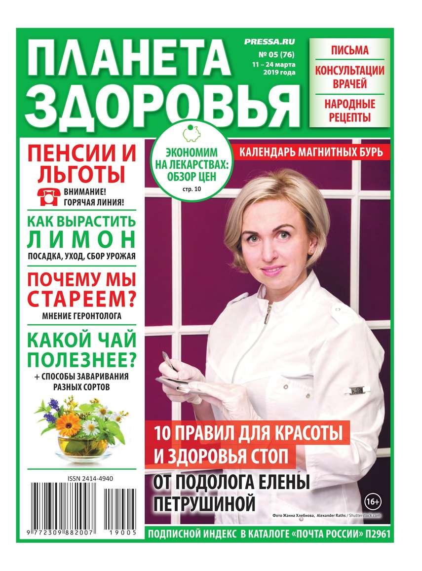 Редакция газеты Планета Здоровья Планета Здоровья 05-2019