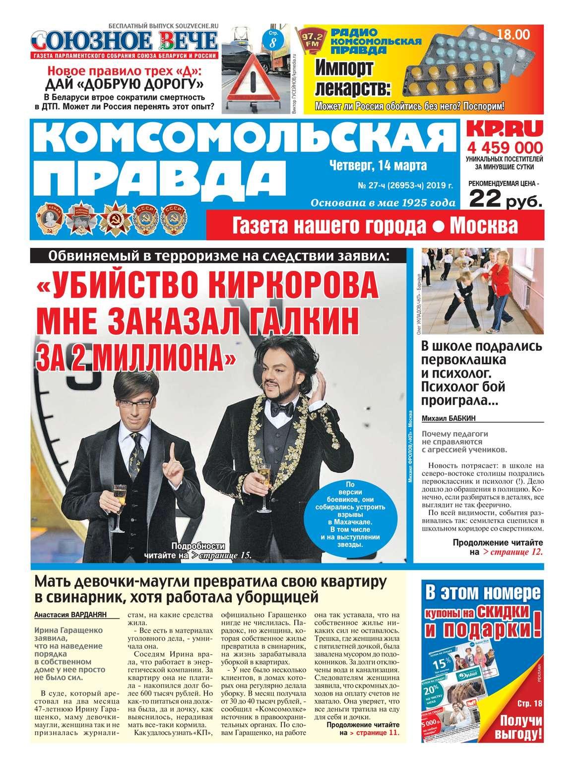 Комсомольская Правда. Москва 27ч-2019