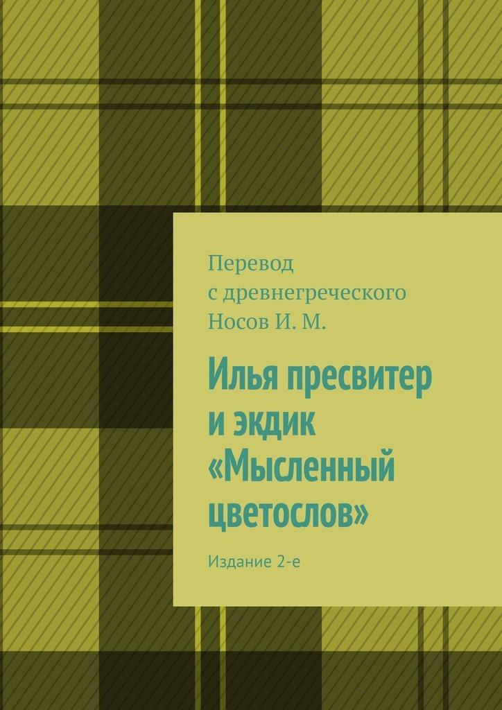 И. М. Носов Илья пресвитер иэкдик «Мысленный цветослов». Издание2-е