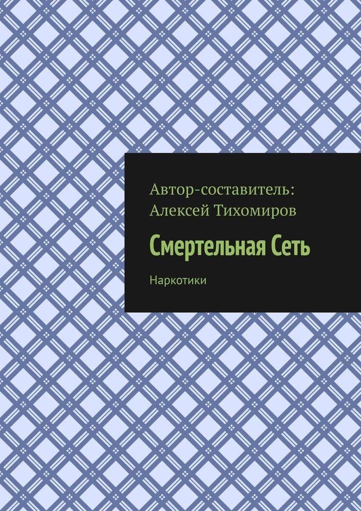 Алексей Тихомиров Смертельная Сеть. Наркотики стоимость