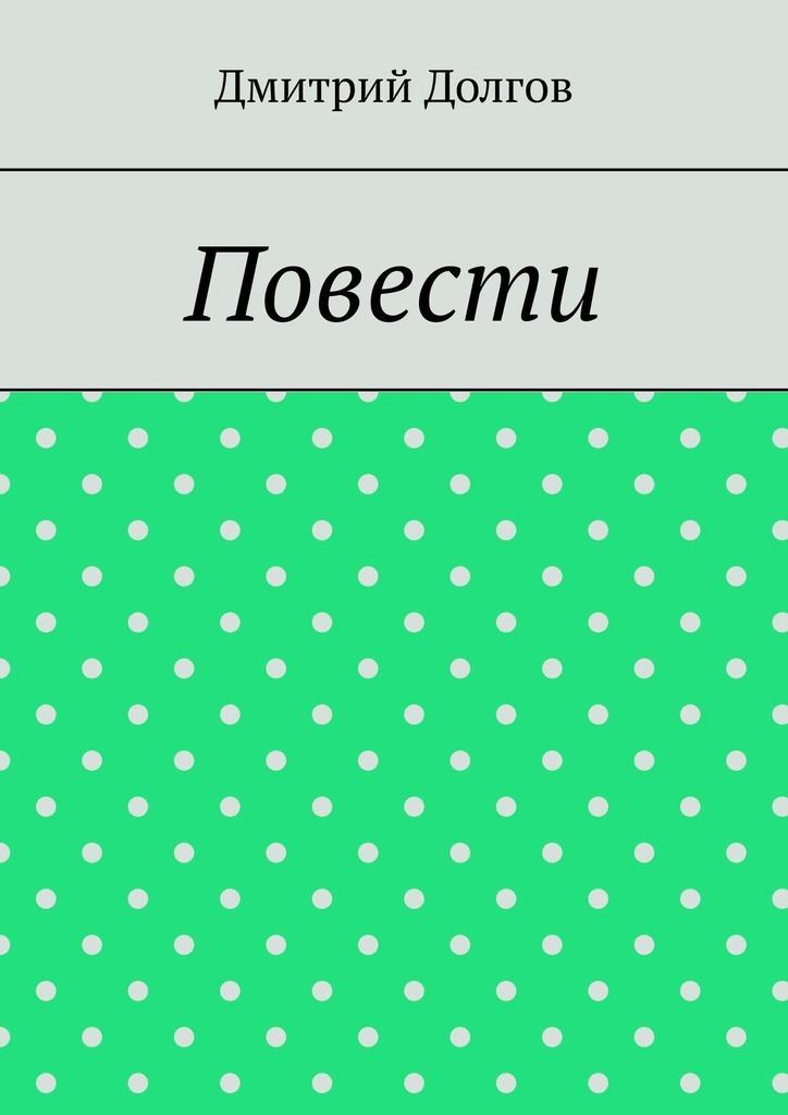 Дмитрий Долгов Повести. Повести обо всем аполлинер гийом убиенный поэт повести