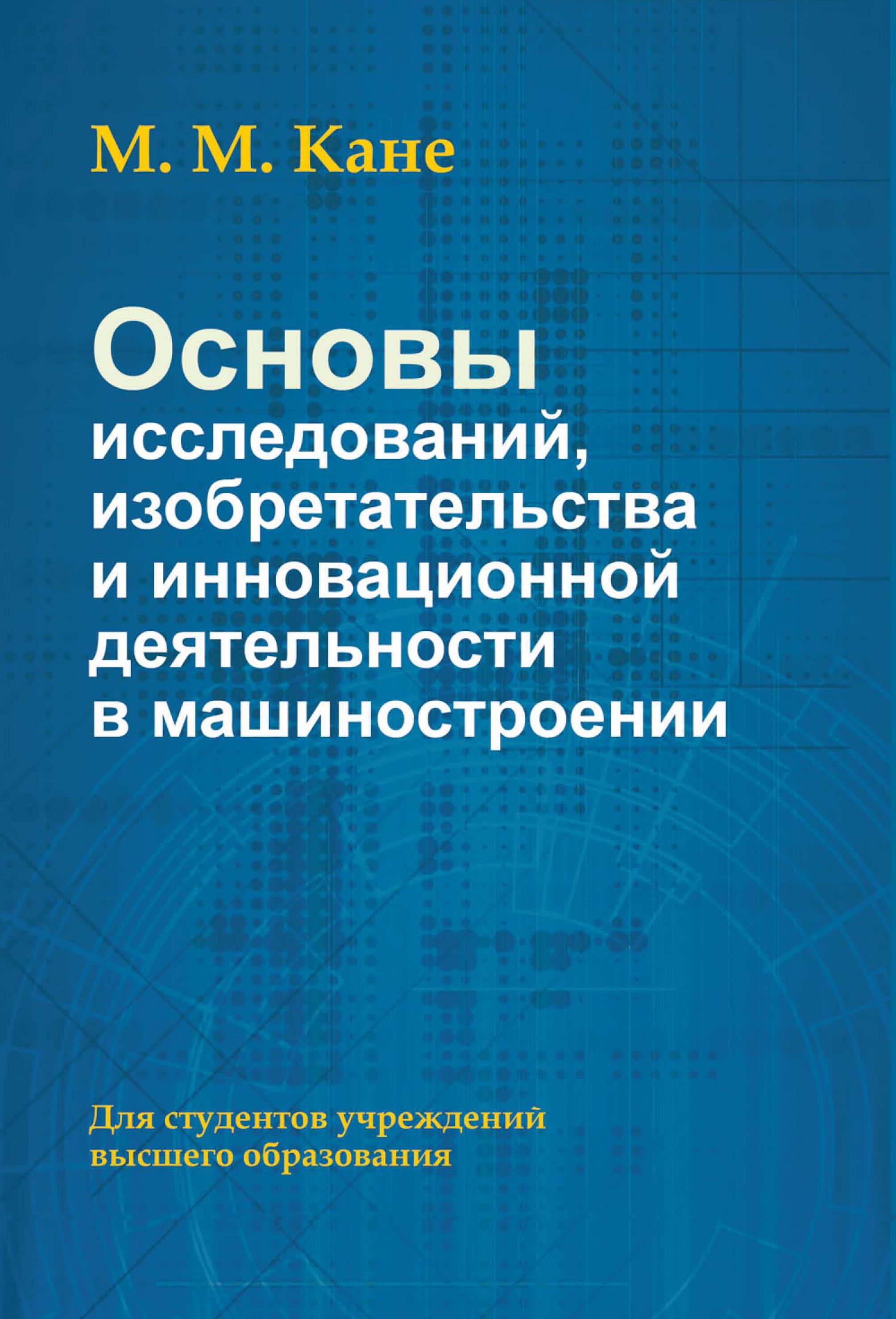 Марк Моисеевич Кане Основы исследований, изобретательства и инновационной деятельности в машиностроении цена