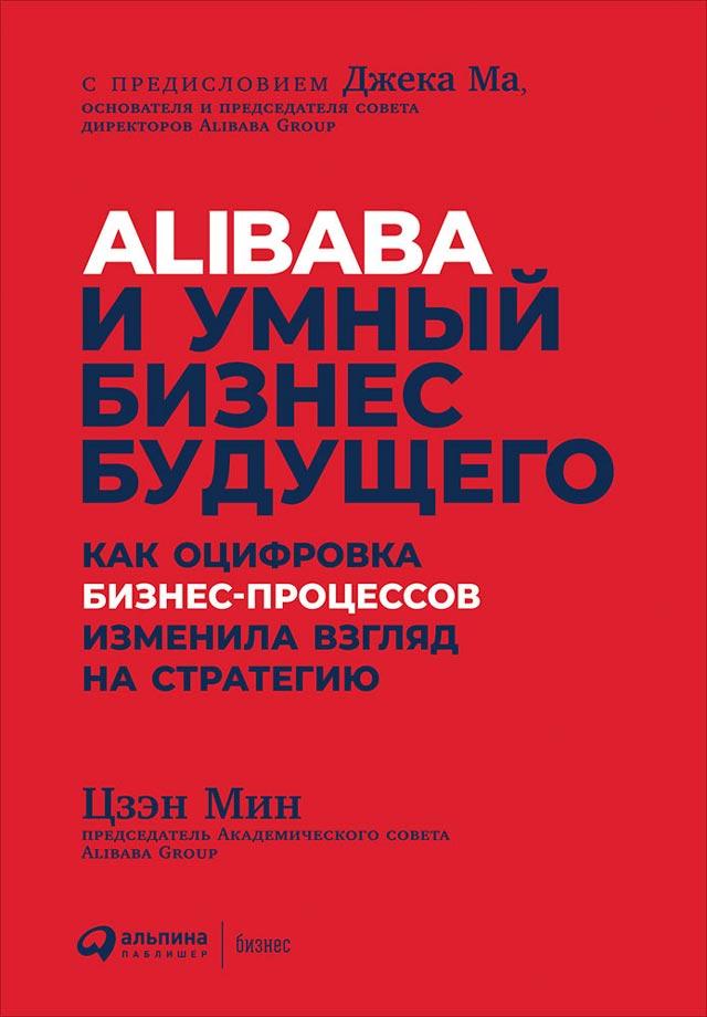 Обложка книги Alibaba и умный бизнес будущего